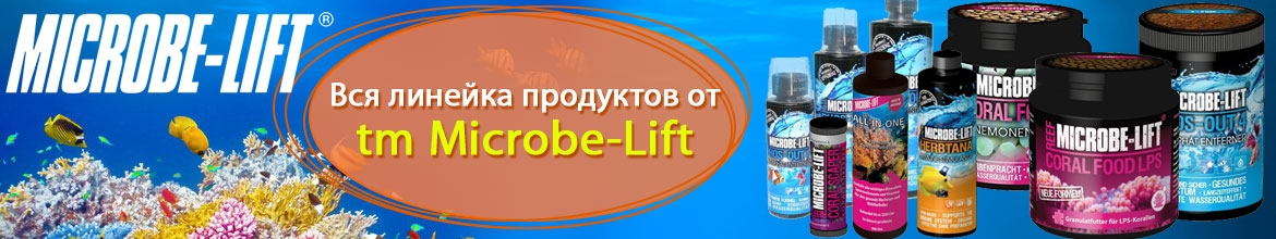 Microbe-Lift (Ecological Laboratories Inc, США)